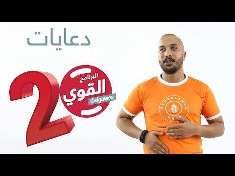 شاهد البرنامج الكوميدي الاردني البرنامج القوي لموسم الثاني حلقة دعايات