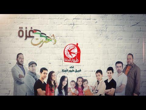 بالفيديو شاهد اغنية وانتصرت غزة - فريق طيور الجنة