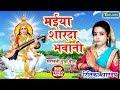 रितिका पाण्डेय सरस्वती पूजा गीत || फेर दीं नज़र शारदा भवानी || Saraswati Puja Bhakti Bhajan 2020