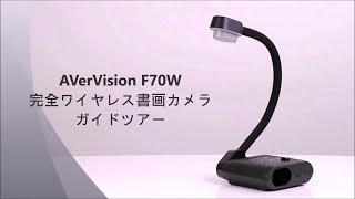 AVerVision F70Wガイドツアー