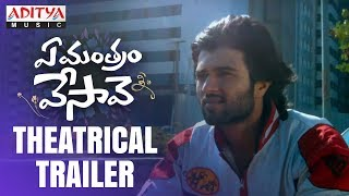 Ye Mantram Vesave Theatrical Trailer