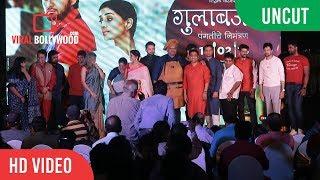 UNCUT - GulabJaam Trailer Launch   Sonali Kulkarni, Siddharth Chandekar