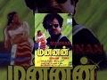 Rajinikanth's Mannan Tamil Full Movie