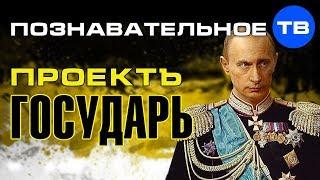 Проектъ Государь (Дмитрий Еньков)