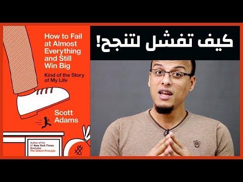 علي وكتاب - كيف تفشل في كل شيء تقريباً وتستمر في تحقيق النجاح الكبير!