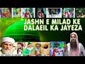 Jashn E milad kay dalaeil ka jayeza Bu Shk Touseef U Rehman