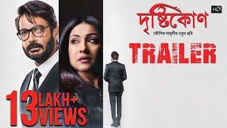 Drishtikone | Official Trailer| Prosenjit| Rituparna| Kaushik Ganguly| Churni|Kaushik Sen|Anupam Roy