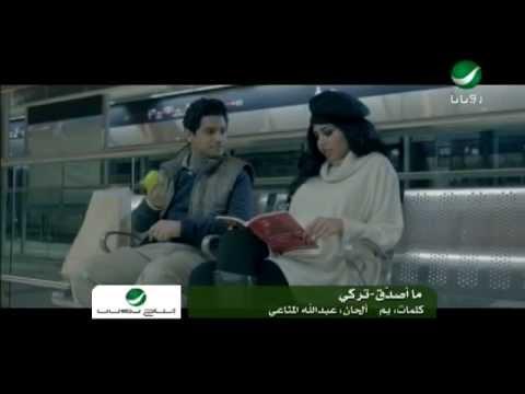 Turki - Ma Asadaq ... Video Clip | شاهد فيديو: تركي - ما أصدق ... فيديو كليب