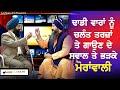 Tarsem Singh Moranwali Interview
