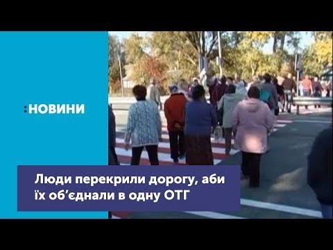 На Чернігівщині перекрили дорогу, вимагаючи створення об'єднаної громади