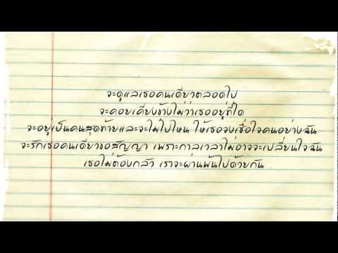 ไม่ต้องกลัว : LIPTA - Love & Hope Project [Official Audio]