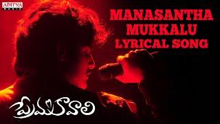 Prema Kavali Full Songs With Lyrics - Manasantha Mukkalu Song