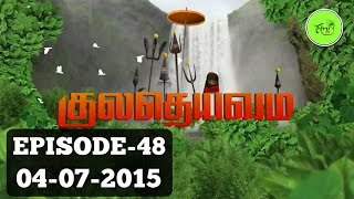 Kula Deivam 04-07-2015 Suntv Serial | Watch Sun Tv Kula Deivam Serial July 04, 2015