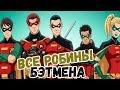 Все Робины и Дети Бэтмена в комиксах DC!