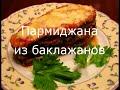 Фрагмент с начала видео Пармиджана из баклажанов