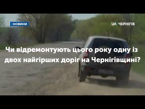 Чи відремонтують цього року одну із двох найгірших доріг на Чернігівщині?