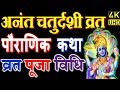 अनंत चतुर्दशी व्रत | Anant Chaturdashi Vrat | Vrat Puja Vidhi & Vrat Katha in hindi | Vinod Pandey