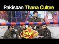 Pakistani Thana Culture - Syasi Theater - 10 April 2018