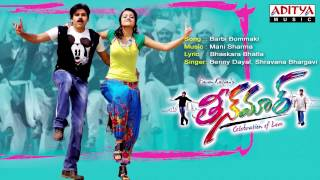 Barbi Bommaki Full Song - Teenmaar