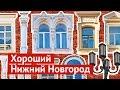 Хороший Нижний Новгород
