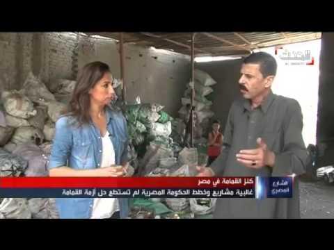 فيديو.. نقيب الزبالين: طن القمامة في القاهرة يساوي ألف دولار