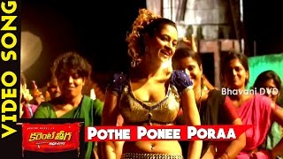 Pothe Ponee Poraa Video Song || Current Theega