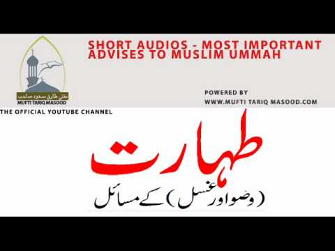 wazoo aur gusul ka masail by mufti tariq masood
