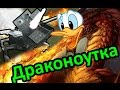 Kerbal Space Program (KSP)  - Драконоутка (клип)
