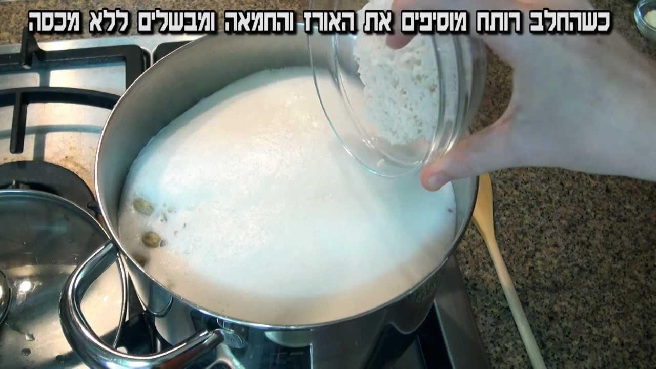 קהיר - ממתק הודי מאורז וחלב: מבשלים עם ונו