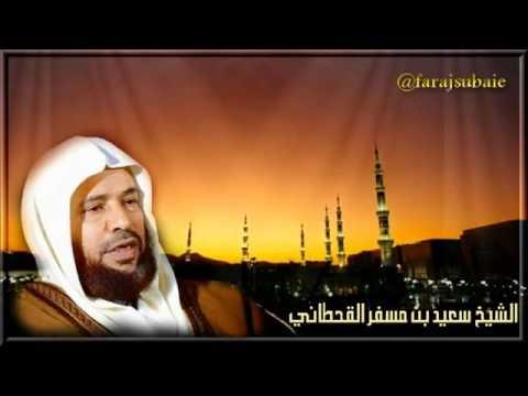 فتنة الدهيماء للشيخ سعيد بن مسفر القحطاني