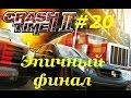 Crash Time 2 (2008) прохождение часть 20  Финал