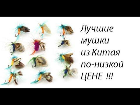 мушки для рыбалки из китая