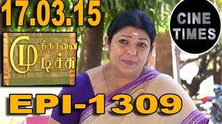 Mundhanai Mudichu 17-03-2015 Suntv Serial | Watch Sun Tv Mundhanai Mudichu Serial March 17, 2015