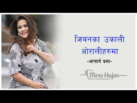 Mero Hajur with Pratima Shrestha Episode 16 | 7 October 2020