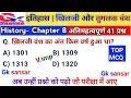 खिलजी-वंश -तुग़लक़ वंश// History GK Study Material | NTPC | SSC | CTET | .Live @5:30PM By Nidhi Mam
