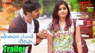 Yentha Pani Chesave Sirisha Movie Trailer