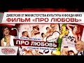 Фильм «Про Любовь»: Диверсия от Министерства культуры