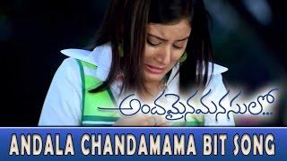 Andala Chandamama (Bit) Video Song - Andamaina Manasulo