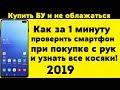 Как ПРОВЕРИТЬ Samsung Перед покупкой с рук 2019