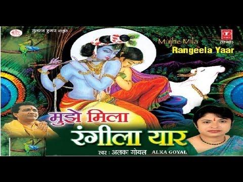 Aaj Khushiyon Ka Din Aaya By Alka Goyal I Mujhe Mila Rangeela Yaar