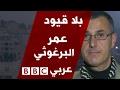 عمر البرغوثي الناشط الحقوقي الفلسطيني والعضو المؤسس لحركة المقاطعة ضد اسرائيل - بلا قيود  - نشر قبل 8 ساعة