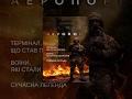 """АЕРОПОРТ (фільм про """"Кіборгів"""") - 11.05.2015 // Україна понад усе"""