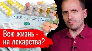 Всю жизнь - на лекарства? Константин Сёмин – АгитПроп 08.12.2019 (10.12.2019 05:20)
