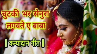 चुटकी भर सेनुरा लगवते ए बाबा बेटी हो जईहे पराई  Alka Singh Pahadiya New Vivah Geet 2019
