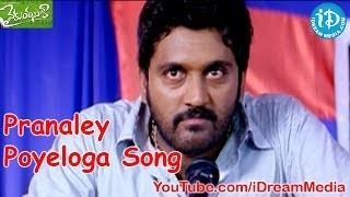 Pranaley Poyeloga Song - Vykuntapali