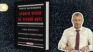 Роман Василишин. «Брызги крови на чёрной икре». 22.07.2017
