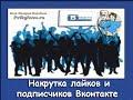 Накрутка лайков в ВК 2016 - БЕСПЛАТНО!