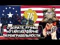 Fallout 76 - ОНЛАЙН; ДОНАТ; ГЕЙМПЛЕЙ; РУЧНЫЕ МУТАНТЫ И ФАРМ
