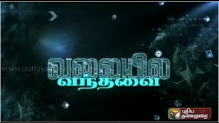 Watch The day's trending topics in Social Media Puthiya Thalaimurai tv News 28/Jan/2015 online