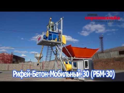 Универсальный комплекс Рифей-Полюс-Бетон-30